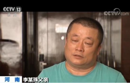 空姐遇害案凶手被曝患抑郁症 其父:他有时会打我的照片 - 1