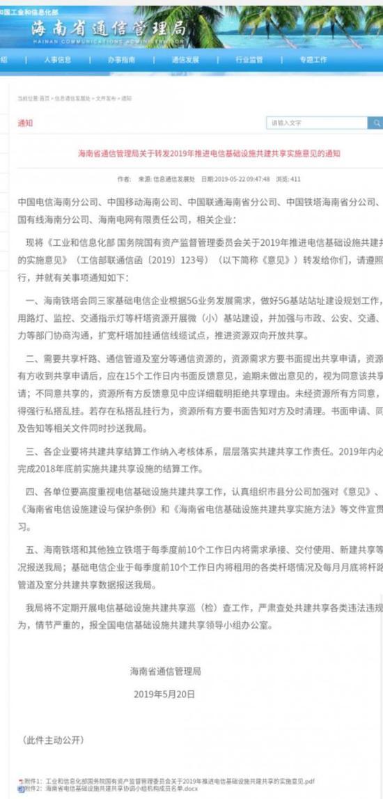 图片来源:海南省通信管理局