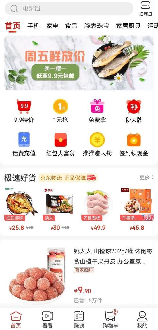 京东极速版App首页