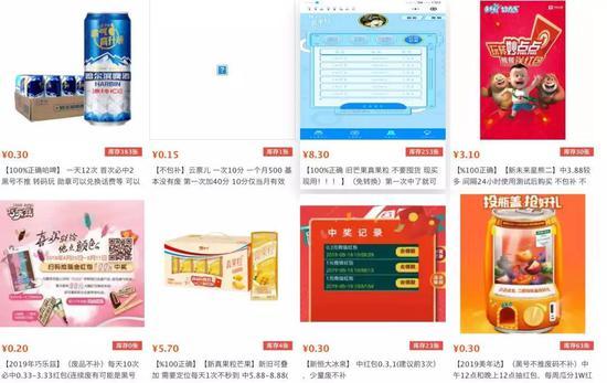 """某专门售卖""""兑换码""""的羊毛网站,多个知名饮品中招"""