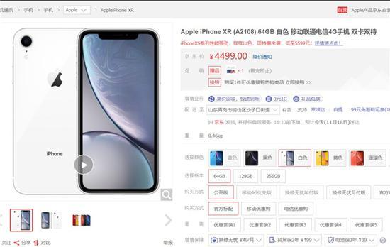 iPhone XR还是iPhone 8 Plus?