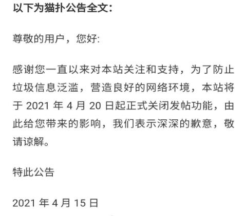 4月15日,猫扑发公告关闭发帖功能