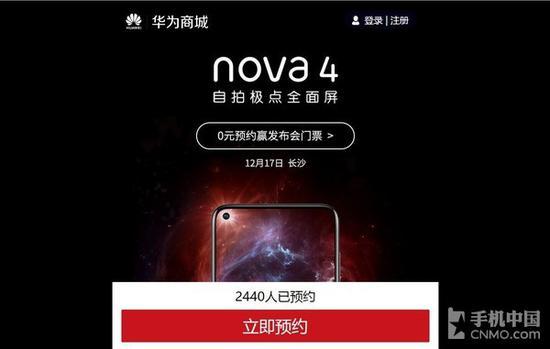 华为nova4正式预约