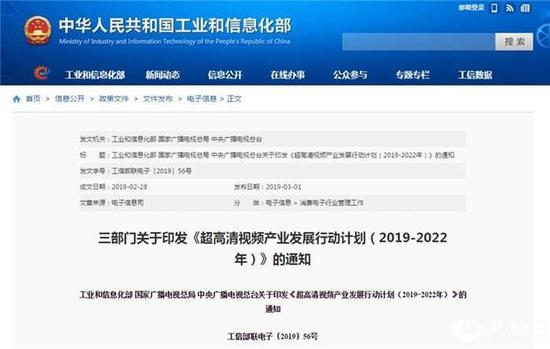 央��蟮馈冻�高清��l�a�I�l展行�佑���(2019-2022年)》