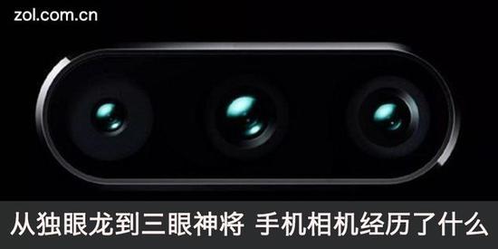 從獨眼龍到三眼神將手機相機經歷了什么