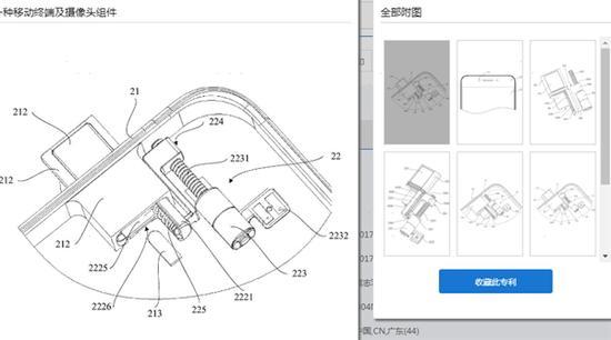 vivo APEX升降摄像头已获专利:或用于Xplay7的照片 - 5