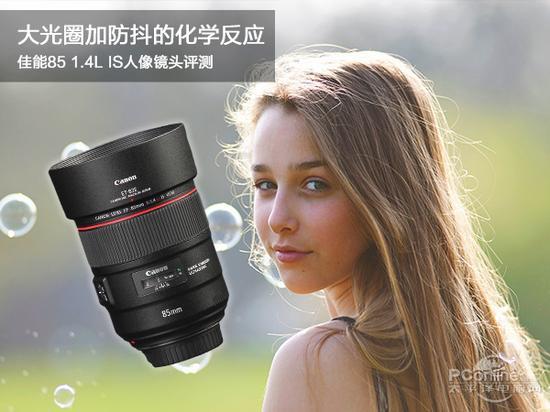 人像新鏡皇佳能85mm 1.4L IS評測:性能篇