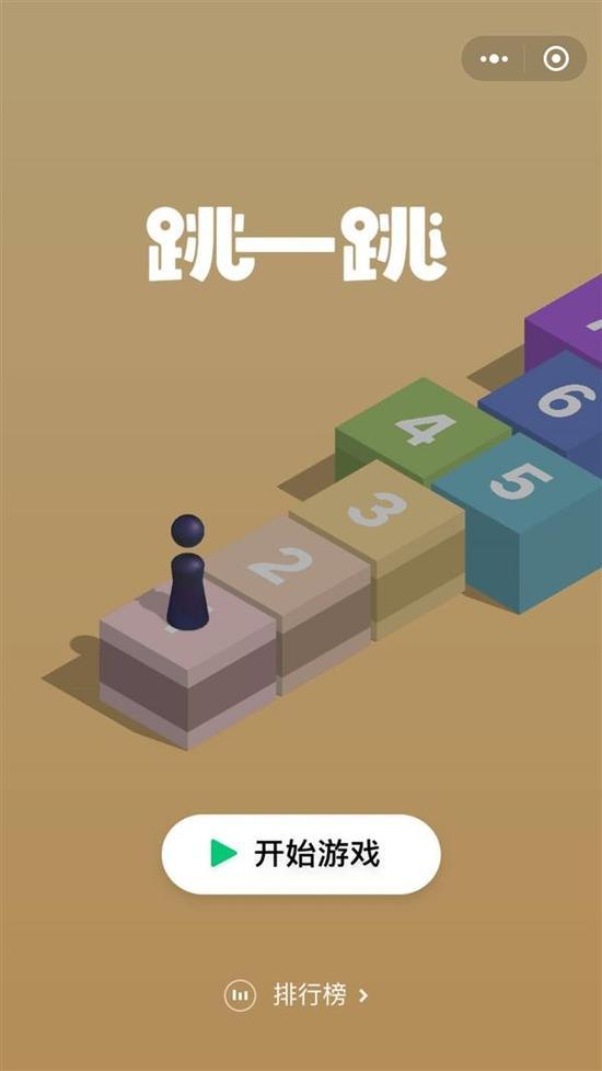 最新最热微信小游戏汇集:想玩的都在这里了的照片 - 1