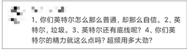 """英特尔找杨笠宣传引发""""性别对立""""骂战 相关内容被下架的照片 - 8"""