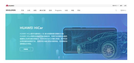 图片来源:华为开发者联盟网站