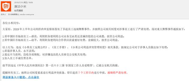 小米通报内部贪腐 两位市场部员工被移送公安机关_中欧新闻_欧洲中文网