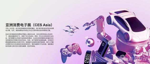 空包网亚洲消费电子展宣布停办