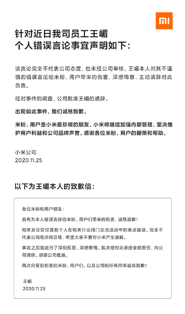 小米就未来得屌丝者得天下言论道歉:该员工已致歉并请辞
