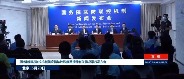 5月20日,国务院联防联控机制举办的新闻发布