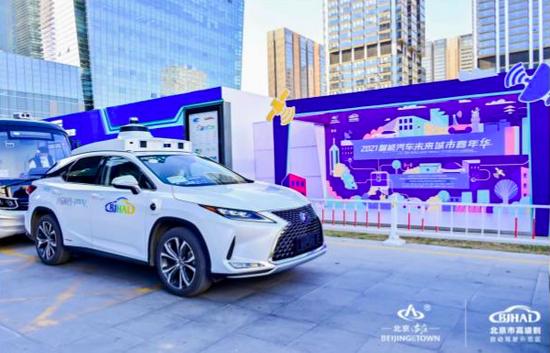 百辆自动驾驶上路 智能汽车未来城市嘉年华宣布启动