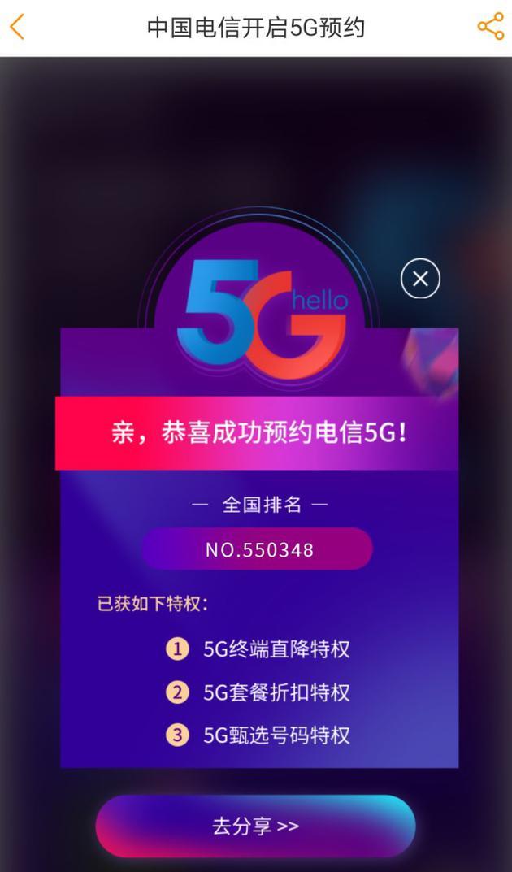 中国电信5G套餐开启预约活动,可享三随时都有种崩溃大特权