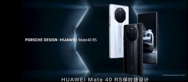 华为Mate40 RS保时捷版本发布 还有保时捷版本手表
