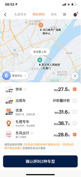 """滴滴网约车开放平台落地武汉 """"东风出行""""接入"""
