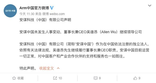 安谋快3网投app(中国)有限公司午间的声明