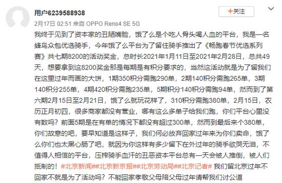 骑手质疑春节奖励门槛过高 饿了么:已根据反馈进行动态调整 互联网 第1张