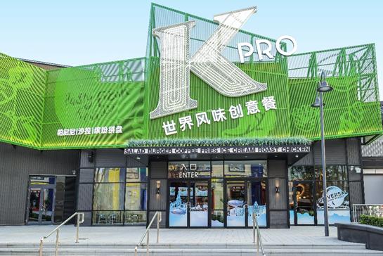 肯德基概念餐厅KPRO北京环球城市大道店正式开业