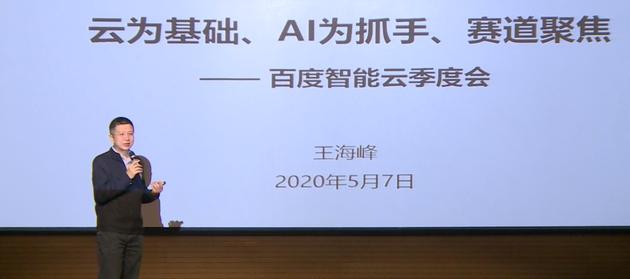 (百度CTO王海峰在智能云2020年第一季度内部会上讲话)