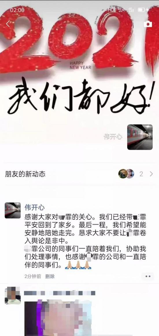 """附3:1月4日上午网传截图所说的""""拼多多官方回应""""不实"""