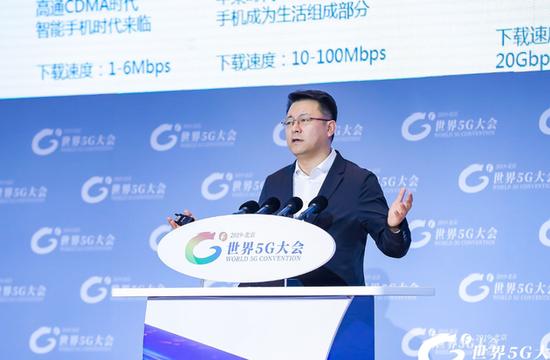腾讯马斌:5G时代更多发展机会在于连接物和行业