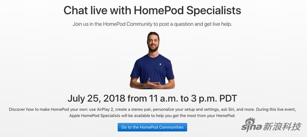 苹果7月25日举行HomePod在线问答活动