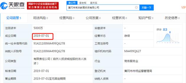 顺丰进军教育行业 公司注册资本5000万元人民币
