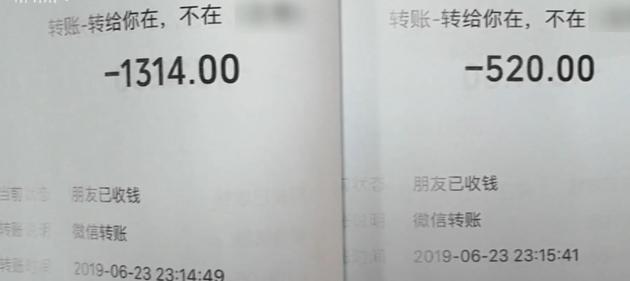 (张某给女主播王某转账记录 来源:澎湃视频)
