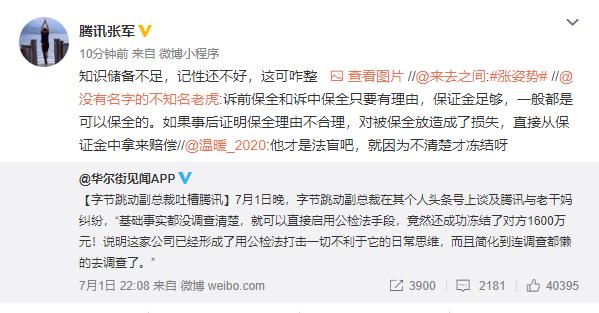 腾讯公关总监回应字节副总裁吐槽:知识储备不足 记性还不好