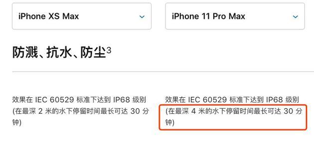 iPhone 11 Pro Max评测:浴霸三摄能行么?的照片 - 13