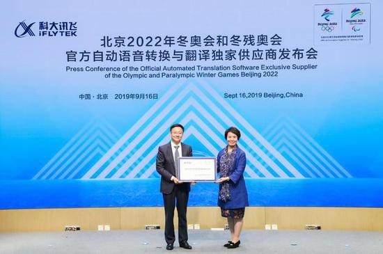 科大讯飞成北京2022冬奥会语音转换与翻译独家供应商