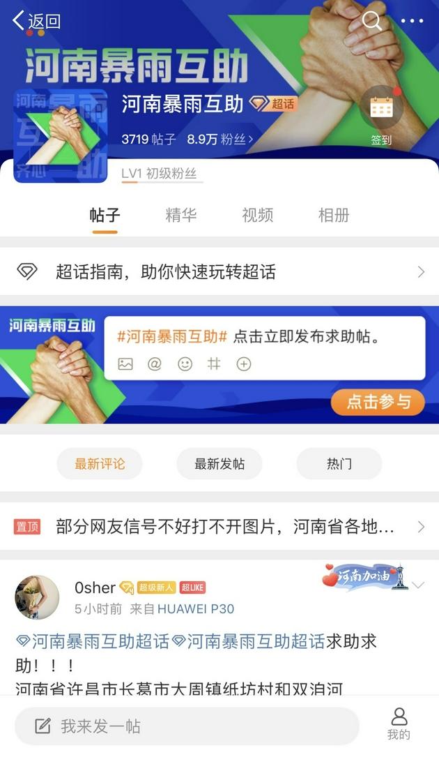 中国传媒大学:微博成为重大自然灾害事件中的信息中枢