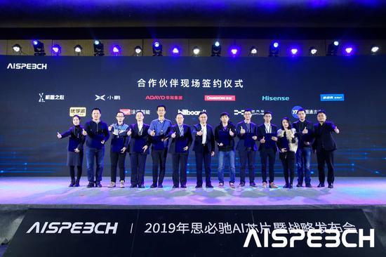 与中芯国际合作成立上海深聪 思必驰发布AI芯片