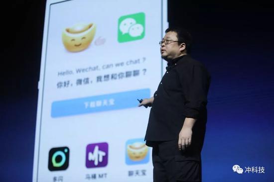 罗永浩为新产品聊天宝发布会站台  图源/网络