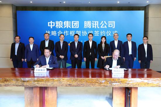 腾讯与中粮集团达成战略合作 共推产业数字化升级