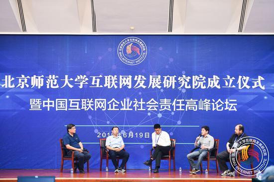 中国互联网企业责任报告发布 力图全景式反映社会责任现状