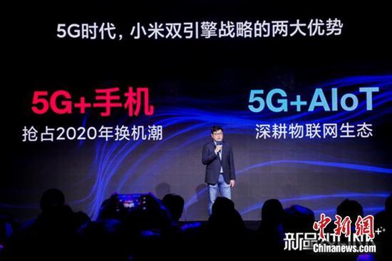 小米集團互聯網商業部總經理白鵬認為2020年迎來5G手機換機潮。圖片來源:小米