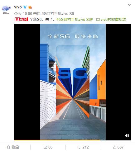 官宣确认:vivo S6 5G版本即将发布 支持双模5G网络