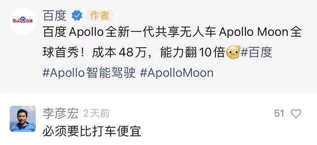 李彦宏:Apollo Moon共享无人车必须要比打车便宜