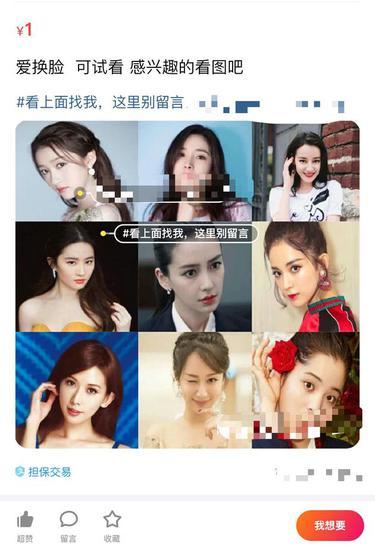 闲鱼现不雅视频售卖:色情女主角AI换脸报价75元