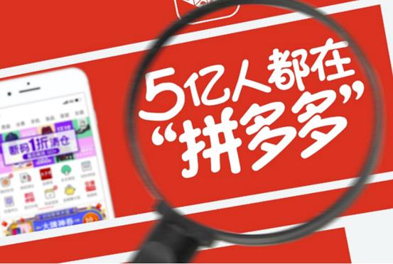 """拼多多Q3再亏23亿:买家虽破5亿,但""""越拼越亏""""?"""