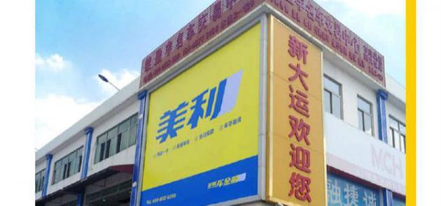 美利车金融线下推广门店 图片来源:企业官微