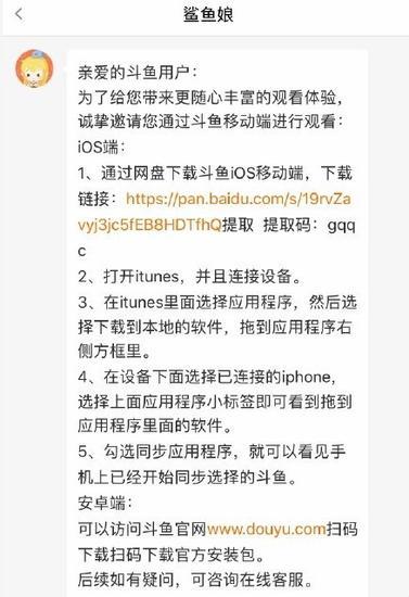 斗鱼官方指导用户绕过App Store下载