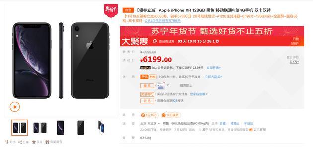 苏宁易购已开始调整iPhone XR售价