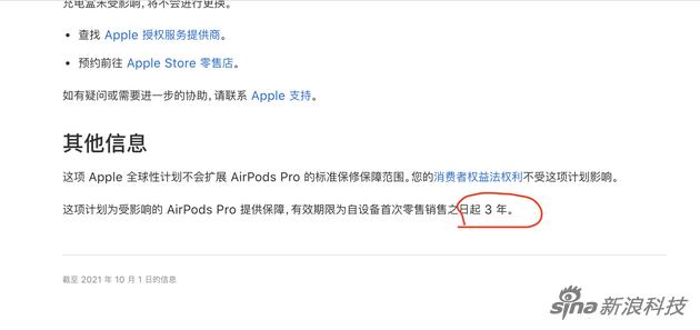 AirPods Pro服务计划时间延长,从2年改为3年