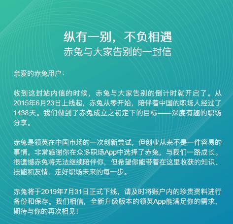 赤兔将于7月31日下线 提醒用户备份和保存资料