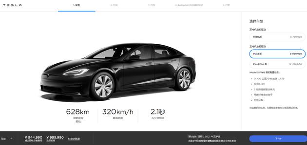 Model S Plaid版